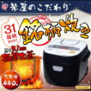 【送料無料】銘柄炊きジャー炊飯器RC-MA30-Bアイリスオーヤマ