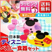 アイコン プレート ミッキーマウス ミニーマウス ミッキー ディズニー プレゼント
