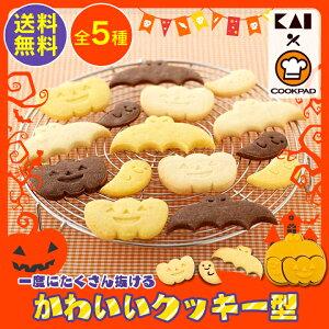 ※メール便の為、お届けまで3〜10日ほどお時間を頂戴します。【ハロウィン お菓子 クッキー型 ...