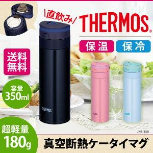 【サーモス水筒350ml保温保冷真空断熱ケータイマグサーモス】