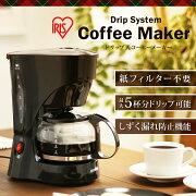コーヒー メーカー ドリップ フィルター おしゃれ