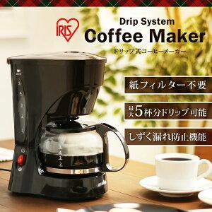 【送料無料】コーヒーメーカーCMK-650-Bドリップコーヒー/家庭用/調理家電/抽出/簡単/コーヒー/ホット