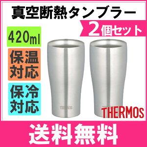 サーモス 真空断熱タンブラーJDE-420 S 420ml×2個セット送料無料 あす楽対応 T…