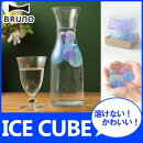 【保冷剤レジャー【B】スパークルアイスキューブ】