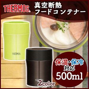 コンテナ サーモス コンテナー スープマグボトル ボックス ブラック グリーン