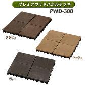プレミアウッドパネルデッキ PWD-300 ブラウン・ベージュ・グレー【RCP】