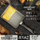 フライパン エッグパン GC-RE-G ガス火対応ロックスエッグパン グリーンシェフ エッグ 卵焼き 調理器具 料理 コーティング サーモロンコーティング THERMOLONコーティング 焦げ付かない ロックス加工 直火 アイリスオーヤマ グレー あす楽対応