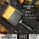 フライパン エッグパン GC-RE-I IH対応 ガス火対応ロックスエッグパン 調理器具 キッチン 卵焼き たまご コーティング サーモロンコーティング 焦げ付かない ロックス加工 IH ガス ガス火対応 直火 アイリスオーヤマ ブラック あす楽対応