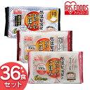 低温製法米のおいしいごはん 3銘柄食べくらべ36パックセット 送料無料 パックご飯 ご飯パック レトルト ごはん パック ご飯 ゆめぴりか こしひかり あきたこまち パックご飯ごはん アイリスオーヤマ