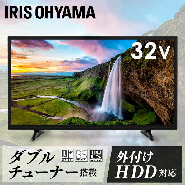 テレビ 32型 TV 32インチ アイリスオーヤマ LUCA ハイビジョンテレビ LT-32A320 ブラック液晶テレビ ハイビジョンテレビ 液晶 デジタル ハイビジョン 2K 地デジ BS CS 190827