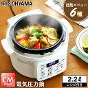 電気圧力鍋 アイリスオーヤマ 2.2L 圧力鍋 電気 ホワイト PC-MA2-W 炊飯 炊飯器 保温
