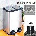 ゴミ箱 ごみ箱 ステンレス製 蓋付 べダル付 スタイリッシュ シンプル おしゃれ キッチン 分別
