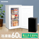 冷凍庫 小型 冷凍庫 家庭用 冷凍庫 前開き
