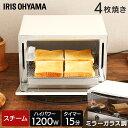 トースター 4枚 おしゃれ オーブントースター 送料無料 S