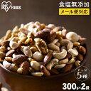 【2袋】ミックスナッツ 無塩 300g×2 食塩無添加 5種の味わい 送料無料