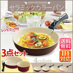 セラミックカラーパン 3点セット H-CC-SE3 [ピンク]