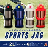 スポーツボトル SSJ-2000送料無料 水筒 スポーツジャグ 2L 2リットル 大容量 直飲み お手入れ 簡単 ブラック ブルー アイリスオーヤマ アイリス スポーツ 運動 水分補給 ボトル おしゃれ