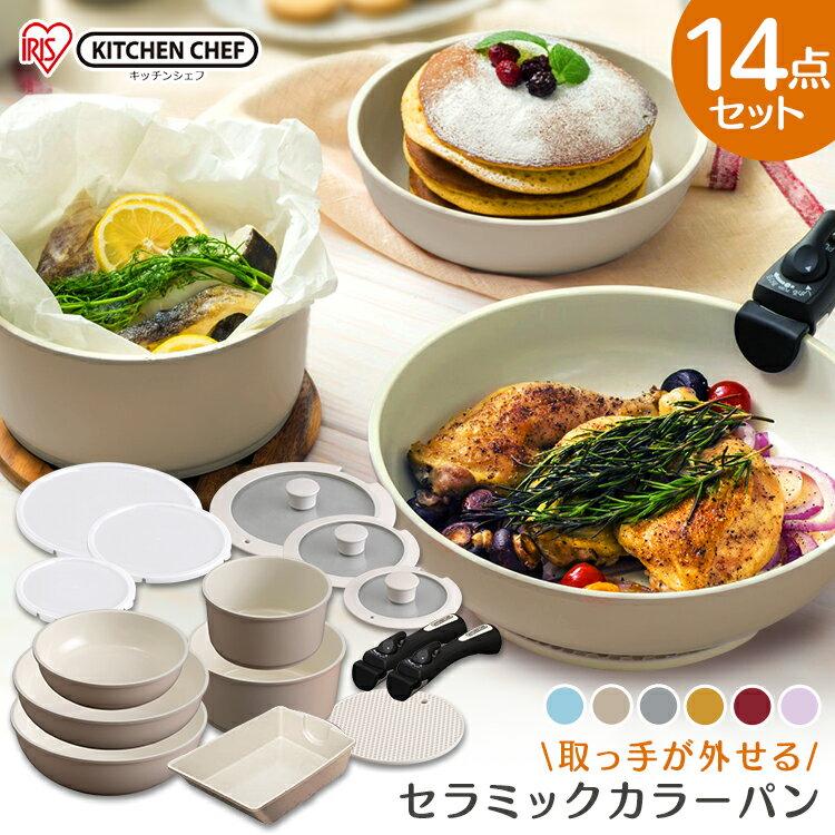 產品詳細資料,日本Yahoo代標|日本代購|日本批發-ibuy99|フライパン セット ih ガス アイリスオーヤマ 14点セット セラミックカラーパン H-CC-S…