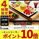 《12/3(日)13:00〜13:59限定価格》 ホットプレート PHP-1301TC送料無料...
