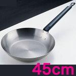 【送料無料】SA鉄フライパンAHL1704545cm【TC】