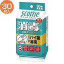 スコッティ ウェットティシュー 消毒 携帯用 30枚 殺菌成...