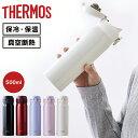水筒 サーモス 500ml 保冷 保温 真空断熱ケータイマグ...