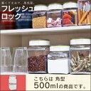 フレッシュロック 角型 500mL タケヤシール容器 保存容器 食品保存容器 密閉容器 コンテナ 保存ビン 【D】
