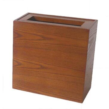 BRUN ダストボックス 9180-0002収納箱 木箱 収納BOX ゴミ箱 ゴミ入れ ブラウン 重厚感 上質 クレエ 【D】【B】