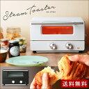 トースター おしゃれ オーブントースター スチーム スチームトースター IO-ST001送料無料 スチームトースター かわいい 一人暮らし オーブン シンプル HIRO トースト モダン ヒロコーポレーション 蒸気 新生活