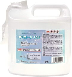 オリコール75(詰め替え用)厨房・調理器具の衛生管理国産日本製除菌用アルコール製剤オリコール75J5リットル食品添加物ですので食品に触れても安全清潔調理器具・機器の除菌