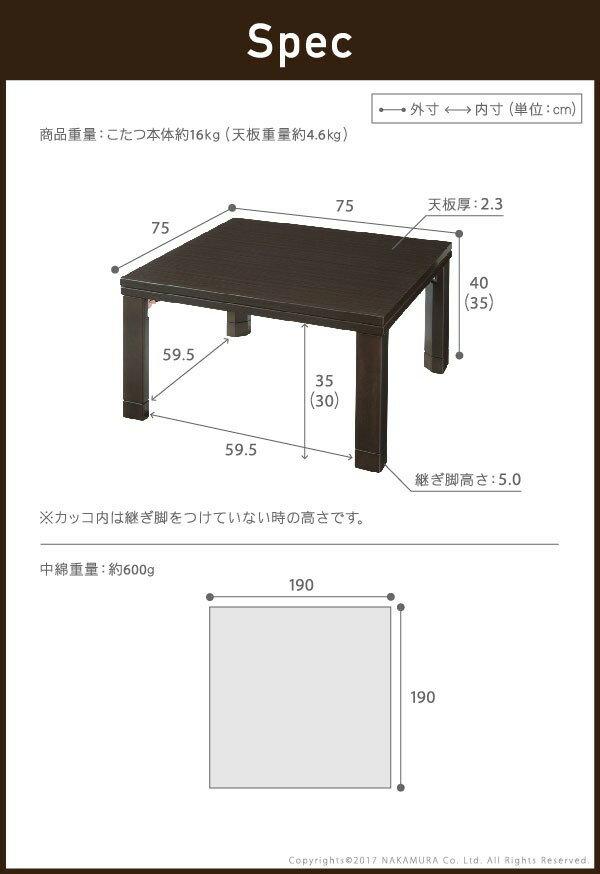 i-3302489   【メーカー直送・代引不可】こたつ テーブル 折れ脚 スクエアこたつ 〔バルト〕 75x75cm+ヘリンボーン織こたつ布団 2点セット