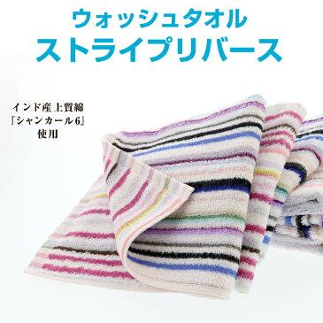 【タオル】 ウォッシュタオル ストライプリバース 【日本製】 【国産】