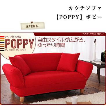 040100315 【送料無料】 【メーカー直送・代引不可】 カウチソファ 【POPPY】ポピー