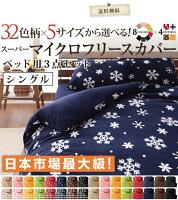 【リラックス】32色柄から選べるスーパーマイクロフリースカバーシリーズベッド用3点セットシングル【送料無料】