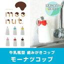 【生活雑貨】【洗面用品】 歯みがきコップ モーナツコップ