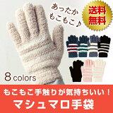 【送料無料】マシュマロ手袋レディースメンズ