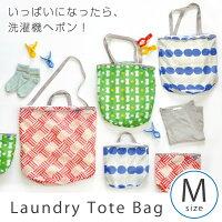 【ネコポス対応】【ランドリー】洗濯ネットランドリートートバッグM