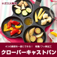 【大特価】 クローバーキャストパン オレンジ