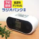 【送料無料】 デジタル ラジオバンク2 ラジオレコーダー BESETO DRS-200