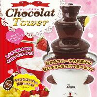 【送料無料】【キッチン】全長35cmの本格的チョコフォンデュショコラタワー