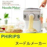 【送料無料】【キッチン】PHILIPS-フィリップスお家で生麺ヌードルメーカー