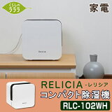 【家電】RELICIAコンパクト除湿機RLC—102WH