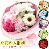 【送料無料】ソープミックスブーケ ソープフラワー バスフレグランス 入浴剤 花束 全6色