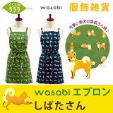 【服飾雑貨】wasabiエプロンしばたさん