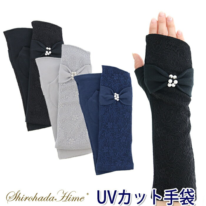 【送料無料】【ネコポス対応】UV手袋 UVカット 指なし レディース 全3色 716-53