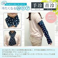 【送料無料】【服飾雑貨】ネックガード&ストールにもなる3way!手冷首冷テクールネクールUV手袋800-02