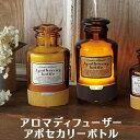 【リラックス】 アロマディフューザー アポセカリーボトル