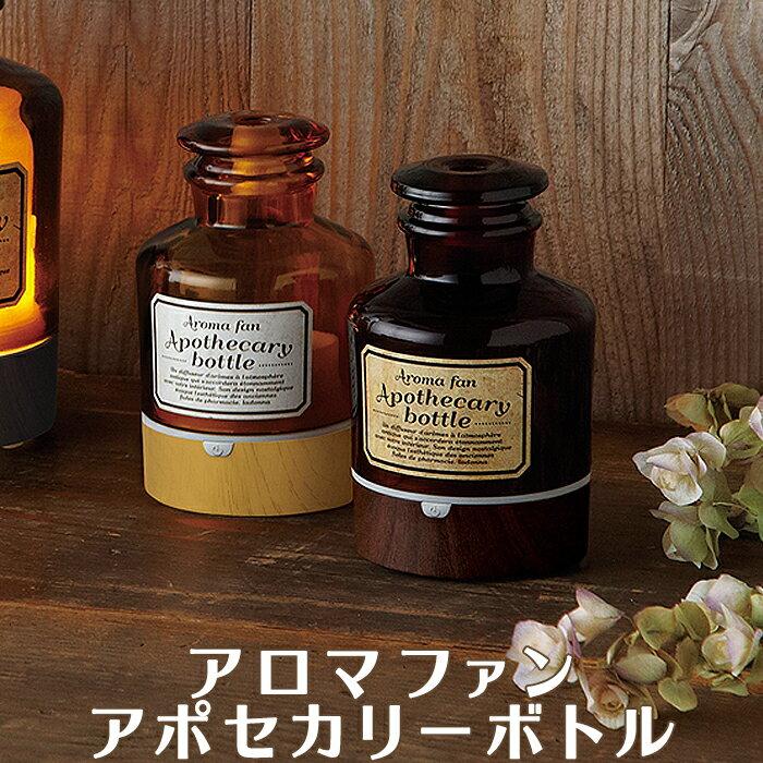 【リラックス】 アロマファン アポセカリーボトル 【送料無料】