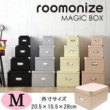 【収納ボックス】マジックボックスroomonize(M)