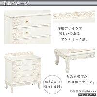 【送料無料】【収納家具】ヴィオレッタシリーズワイドチェストRCH-1755AW